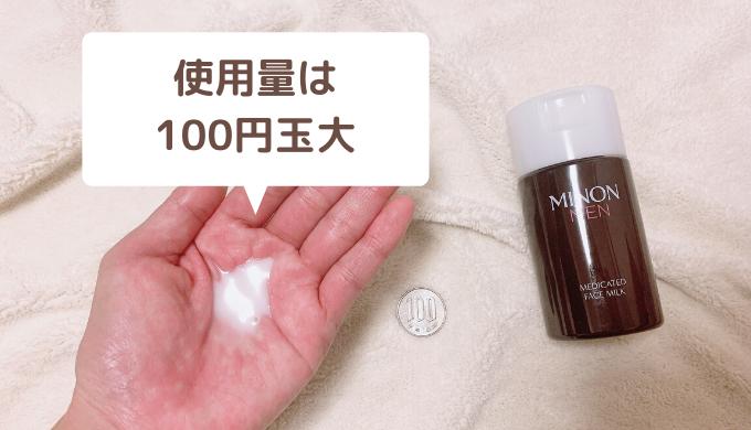 ミノンメン乳液の使用量