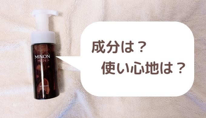 ミノンメン洗顔の特徴