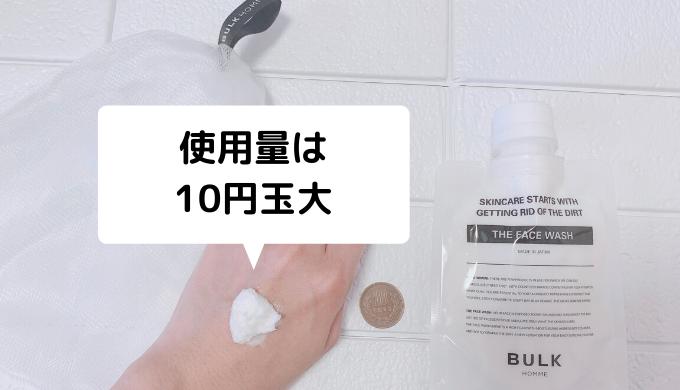 バルクオム洗顔の使用量