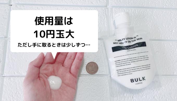 バルクオム乳液の使用量