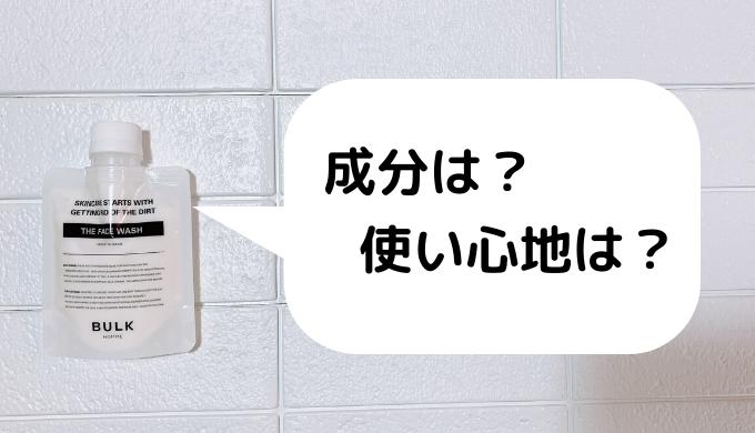 バルクオム洗顔の特徴