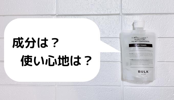 バルクオム化粧水の特徴