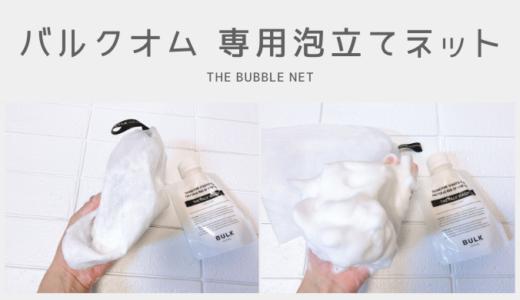 バルクオム泡立てネットの使い方を化粧品のプロが実践レビュー!