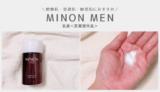 ミノンメン乳液の口コミは?現役研究員が評価、ニキビ予防にも効果ある?