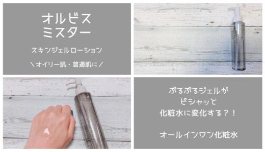 【プロ監修】オルビスミスター スキンジェルローション(化粧水)の口コミ&継続使用の効果は?