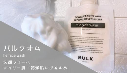 バルクオムの洗顔(THE FACE WASH)の口コミや専門家レビューを紹介!