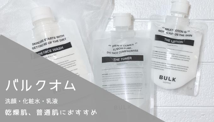 バルクオム洗顔・化粧水セット 効果なし