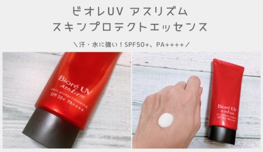 【ビオレUV アスリズム】スキンプロテクトエッセンスの特徴・口コミは?化粧品の専門家が解説!