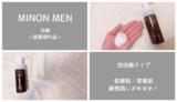 ミノンメン泡洗顔の口コミは?肌にやさしい理由を専門家が分析&評価